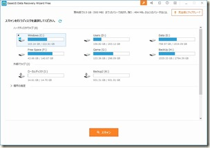 EaseUS Data Recovery Wizard Professional_フォーマットからの復旧_05