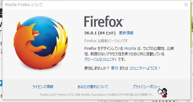 「Firefox v56.0.1」が公開されました!