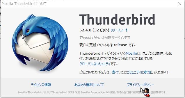 メールソフト「Thunderbird」がv52.4.0を公開!