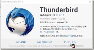 Thunderbird_v52.4.0_画像01