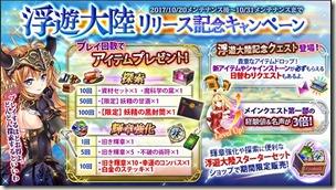 かんぱに☆ガールズ_浮遊大陸リリース記念キャンペーン_01