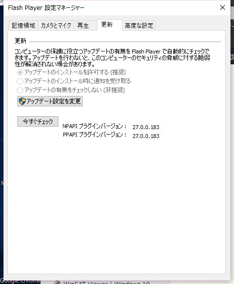 「Adobe Flash Player v27.0.0.170」を公開!