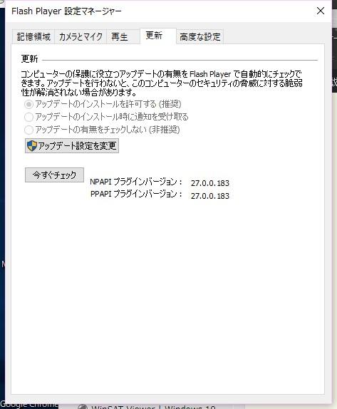 「Adobe Flash Player v27.0.0.170」を公開!