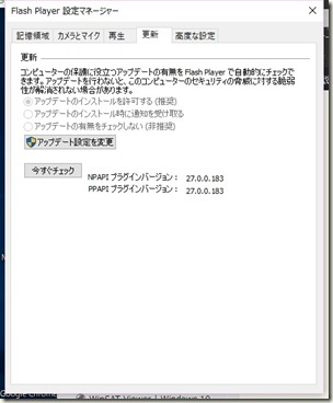 Adobe Flash Player v27.0.0.170_画像01