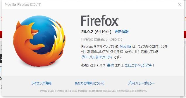 「Firefox v56.0.2」が公開されました!