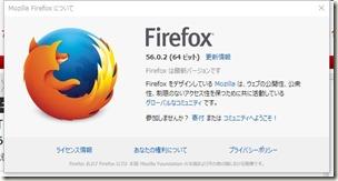 Firefox_v56.0.2_画像01