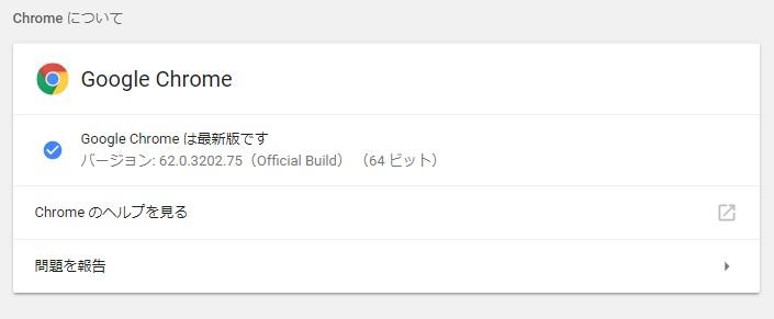 「Google Chrome v62.0.3202.75」が公開されています。