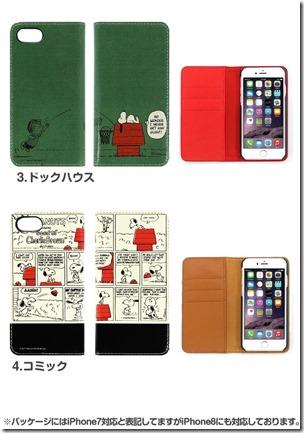 手帳型デザインケース_スヌーピー_04