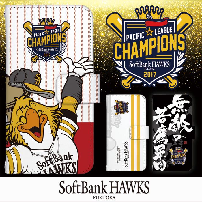お見事!福岡ソフトバンクホークスがCSを制しました。