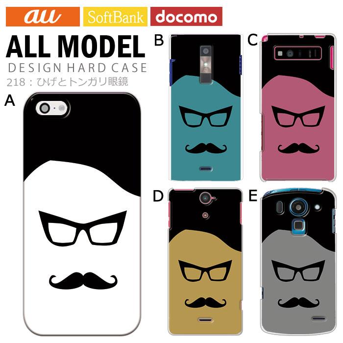 スマホケース「デザインハードケース ひげとトンガリ眼鏡」を紹介します。