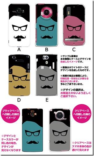 デザインハードケース_デザイン_ひげとトンガリ眼鏡_01