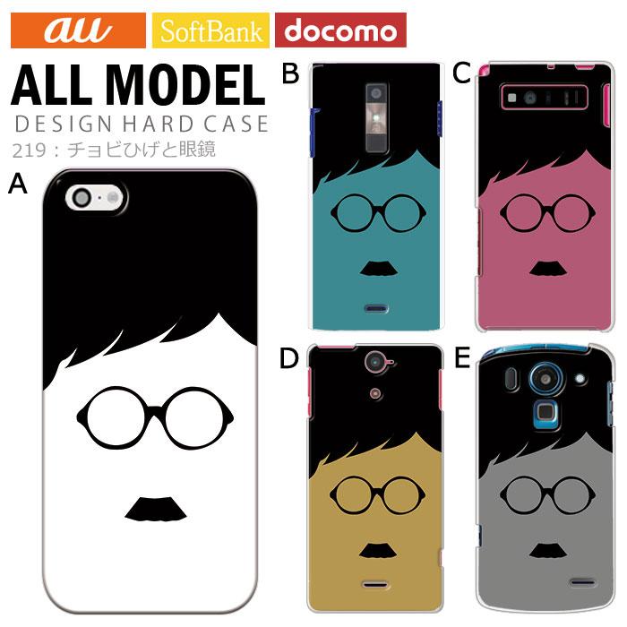スマホケース「デザインハードケース チョビひげと眼鏡」を紹介します。