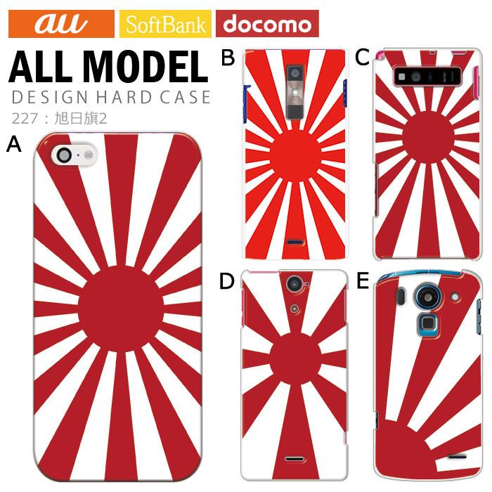 スマホケース「デザインハードケース 旭日旗2」を紹介します。