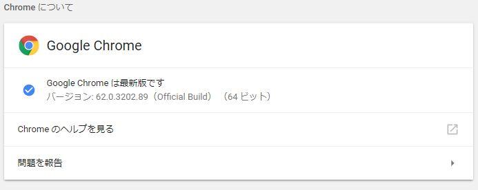 「Google Chrome v62.0.3202.89」が公開されています。