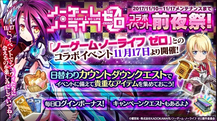 『かんぱに☆ガールズ』「ノーゲーム・ノーライフ ゼロ コラボイベント前夜祭」開催中です。
