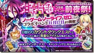 かんぱに☆ガールズ_ノーゲーム・ノーライフ ゼロ コラボイベント前夜祭_画像01