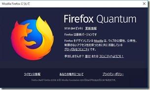 Firefox-v57.0_画像01