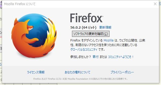 「Firefox Quantum」でプチフリーズ多発!