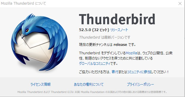メールソフト「Thunderbird」がv52.5.0を公開!