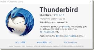 Thunderbird_v52.5.0_画像01
