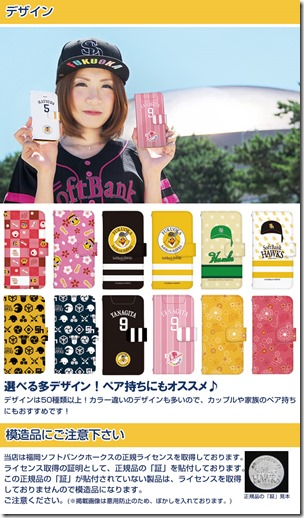 手帳型デザインケース_福岡ソフトバンクホークス2017年日本一記念モデル_03