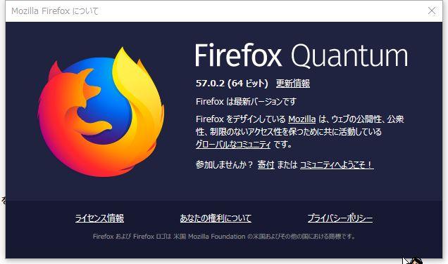 「Firefox Quantum」v57.0.1、v57.0.2が公開されました。