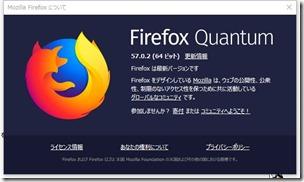 Firefox Quantum_v57.0.1_v57.0.2_画像01