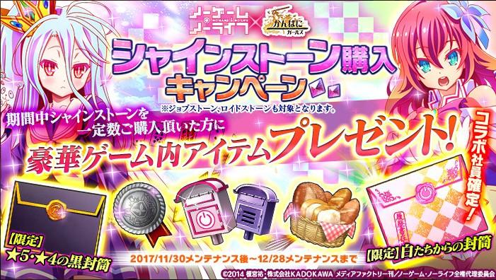 『かんぱに☆ガールズ』2017年11月30日にアップデート!