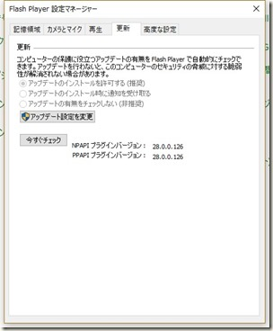 Adobe Flash Player v28.0.0.126_画像01