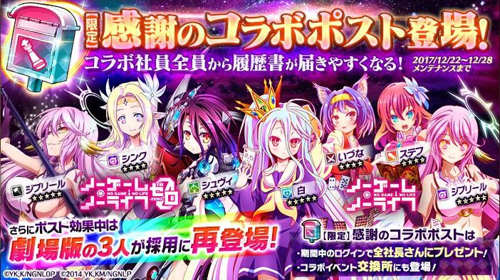 『かんぱに☆ガールズ』2017年12月22日にアップデート!