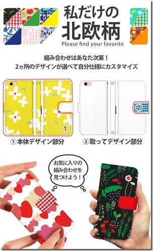 手帳型デザインケース_北欧柄_01
