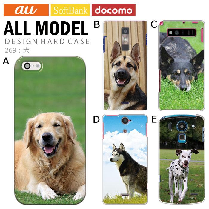 スマホケース「デザインハードケース 犬」を紹介します。