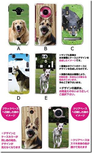 デザインハードケース_デザイン_犬_01