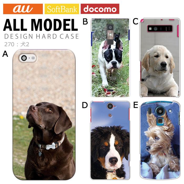 スマホケース「デザインハードケース 犬2」を紹介します。