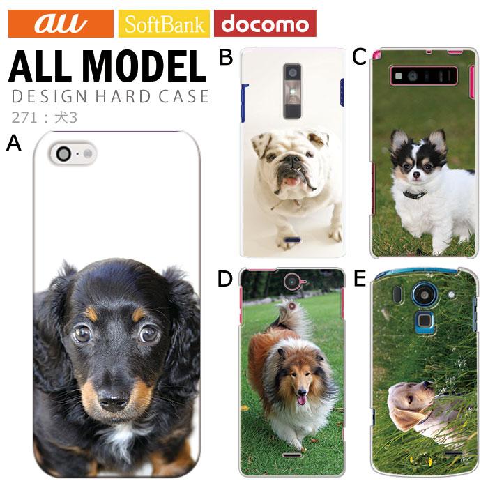 スマホケース「デザインハードケース 犬3」を紹介します。