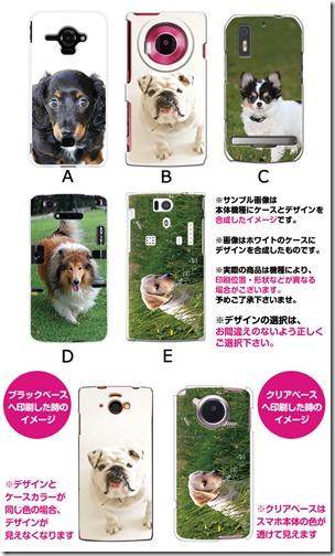 デザインハードケース_デザイン_犬3_01
