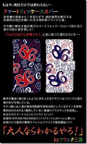 手帳型デザインケース_フランク三浦_にゅーろくさま 86モデル_02