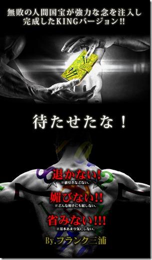 手帳型デザインケース_フランク三浦_KING三浦モデル_01