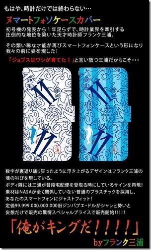 手帳型デザインケース_フランク三浦_KING三浦モデル_02