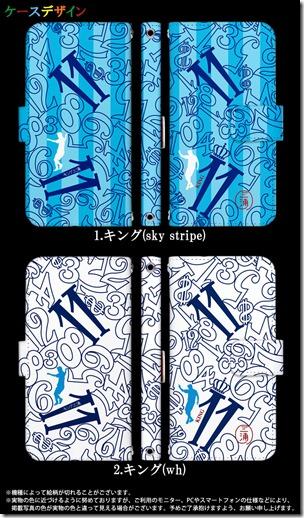 手帳型デザインケース_フランク三浦_KING三浦モデル_04