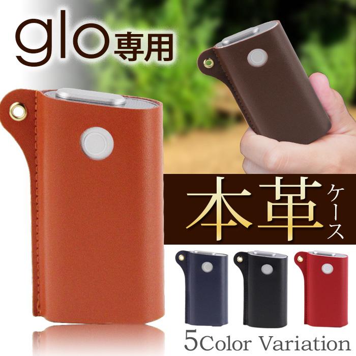 glo用本革ケースを紹介します。
