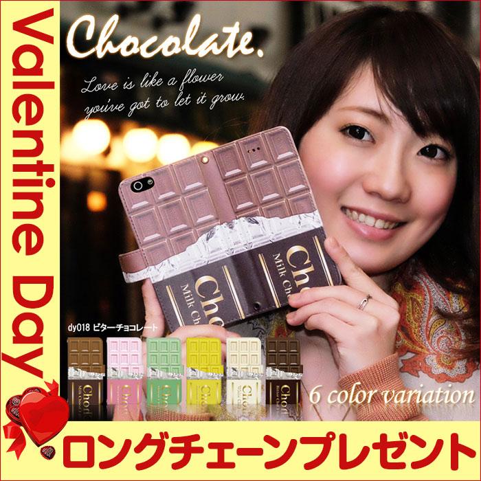 手帳型デザインスマホケース[板チョコレート]を購入するとロングチェーンプレゼン!