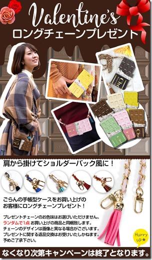 手帳型デザインスマホケース_板チョコレート_チェーンプレゼント_01