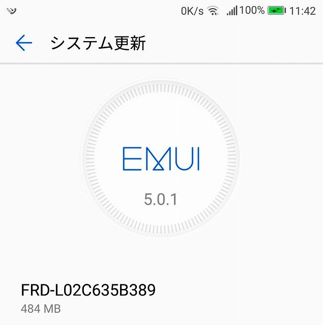 おでんのhonor 8を最新のソフトウェア(FRD-L02C635B389)に更新しました。