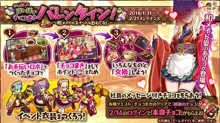 『かんぱに☆ガールズ』「かんぱに☆ぽいぽいチョコまきバレンタイン!~ 和メイドのスイ~トなおもてなし ~」開催中です。