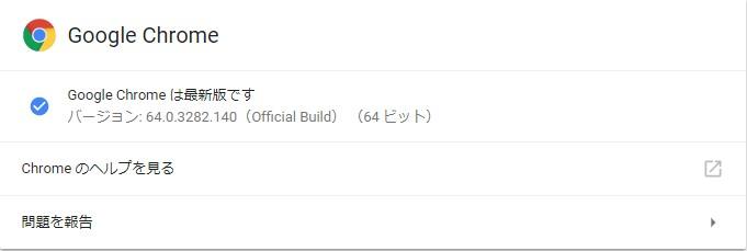 「Google Chrome v64.0.3282.119、v64.0.3282.140」が公開されています。