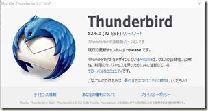 Thunderbird_v52.6.0_画像01