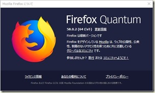 Firefox Quantum_v58.0.2_画像01