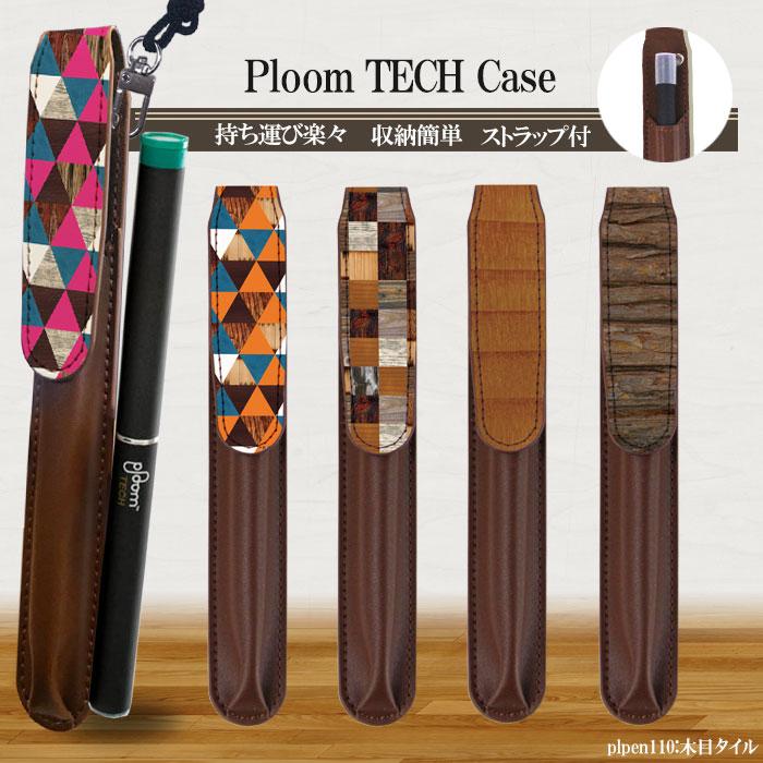 プルームテック(Ploom Teach)用ペン型デザインケース「木目タイル」を紹介します。