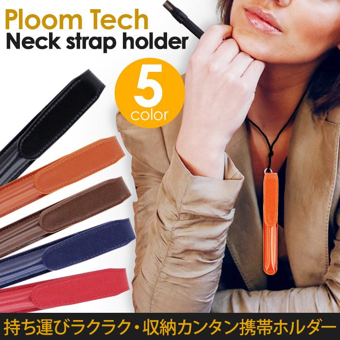プルームテック(Ploom Teach)用ペン型本革ケースを紹介します。
